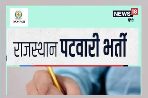 राजस्थान पटवार भर्ती परीक्षा का आयोजन 23 और 24 अक्टूबर को किया जायेगा.