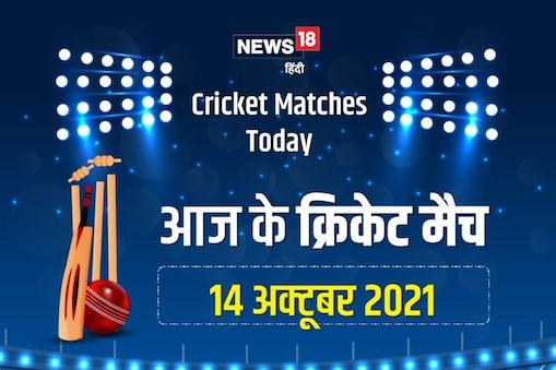 Cricket Matches Today: जानें आज के मुकाबलों का पूरा शेड्यूल.