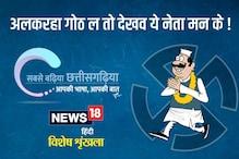 Bhojpuri: अलकरहा गोठ ल तो देखव ये नेता मन के!