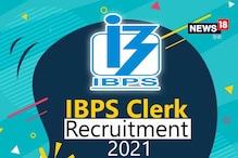 IBPS ने क्लर्क भर्ती के लिए बढ़ाई पदों की संख्या, जानें एग्जाम से जुड़ी डिटेल