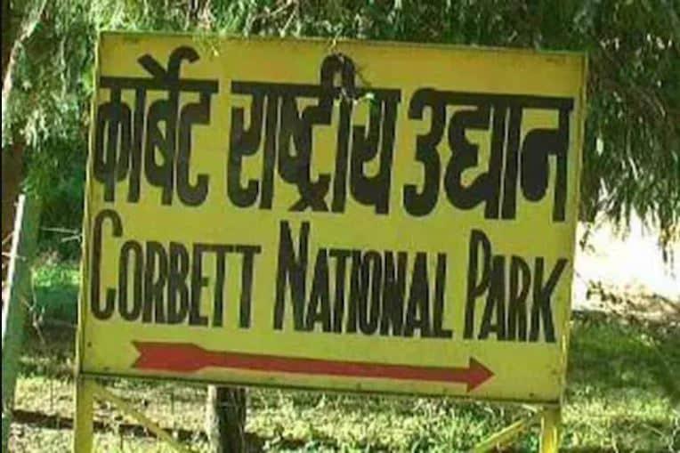 नैनीताल. देश ही नहीं, एशिया के सबसे पहले नेशनल पार्क का नाम एक बार फिर बदलने जा रहा है. उत्तराखंड के नैनीताल में रामनगर स्थित प्रसिद्ध पर्यटन और वन्यजीवन संरक्षण स्थल जिम कॉर्बेट नेशनल पार्क का नाम अब रामगंगा राष्ट्रीय उद्यान होने जा रहा है. नेशनल पार्क रिज़र्व के निदेशक राहुल ने बुधवार को कहा कि नाम बदलने की पूरी संभावना है. कॉर्बेट नेशनल पार्क का नाम रामगंगा नदी के नाम पर रखा जा रहा है क्योंकि यह नदी ही इस रिज़र्व की जीवनगंगा मानी जाती है. इससे भी ज़्यादा दिलचस्प बात यह है कि कॉर्बेट टाइगर रिज़र्व (CTR) का नाम बार बार बदलने का इतिहास रहा है. जानिए कैसे चौथी बार नाम बदला जा रहा है और यह फैसला कब कैसे हुआ.