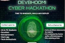 Cyber Hackathon : कोडिंग कर सकते हैं तो आपके लिए है उत्तराखंड का ये कॉम्पिटिशन