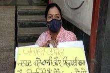 दुकानदार ने खराब मिठाई दी तोधरने पर बैठ गई महिला,पोस्टर लेकर दे रही सीख