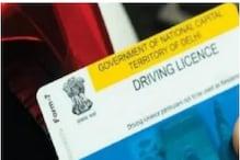 दिल्ली: एक बार जब्त हुआ DL तो डुप्लीकेट लाइसेंस बनवाना होगा मुश्किल