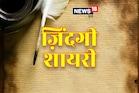 Zindagi Shayari: 'ज़िंदगी मुख़्तसर मिली थी हमें...' पढ़ें चुनिंदा शेर
