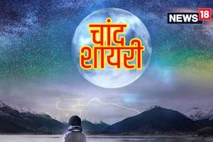 Chand Shayari: 'चांद में तू नज़र आया था मुझे...' करवा चौथ पर पार्टनर को सुनाएं चांद स्पेशल शायरी