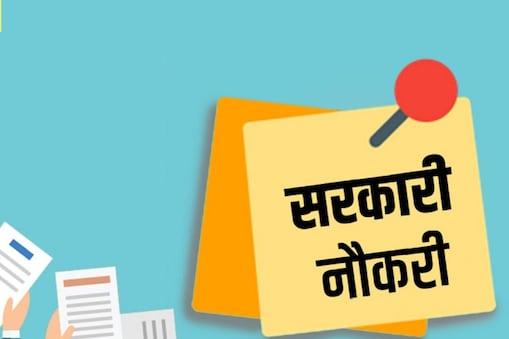 Sarkari Naukri : जेएसएलपीएस भर्ती के लिए आवेदन ऑनलाइन करना है.