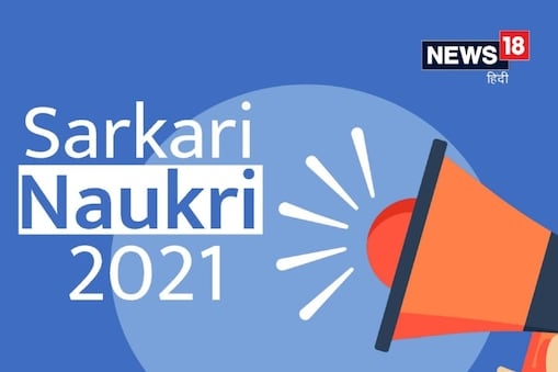 Sarkari Naukri Result 2021: इन पदों के लिए अभ्यर्थी आज रात 12 बजे से पहले तक आवेदन कर सकते हैं.