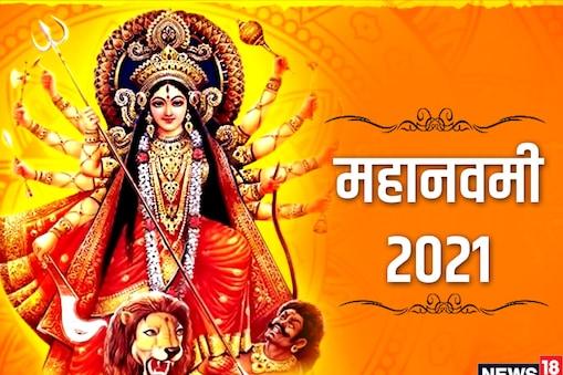 शारदीय नवरात्रि में महानवमी के दिन का बहुत महत्व होता है.