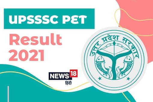UPSSSC PET Result 2021: जल्द ही घोषित किया जाएगा उत्तर प्रदेश प्रारंभिक अर्हता परीक्षा  का रिजल्ट.