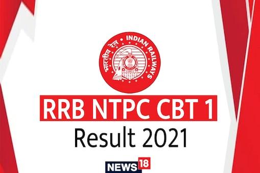 RRB NTPC Result 2021: आरआरबी एनटीपीसी सीबीटी-1 की परीक्षा देने वालों के लिये परिणाम जल्द जारी होने वाला है.