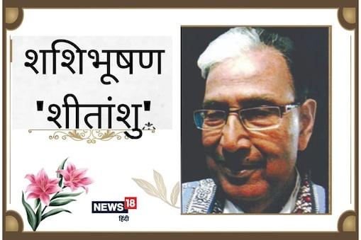 उत्तर प्रदेश हिन्दी संस्थान के सर्वोच्च भारती सम्मान के लिए शशिभूषण शीतांशु को चुना गया है.