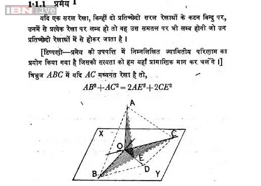 Trigonometry in English suddenly seems like an alien subject: 11