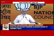 Modi lauds Amit Shah, calls him man of the match in 2014 Lok Sabha polls