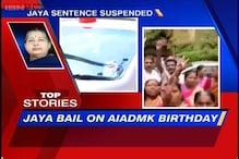 News 360: Supreme Court grants bail to Jayalalithaa