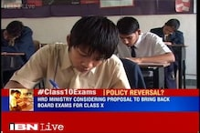 Proposal to bring back class 10th board exams in CBSE under government's consideration