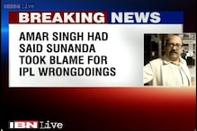 Sunanda murder: Will consider Tharoor innocent unless proved guilty by court, says Amar Singh