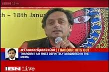 Shashi Tharoor hits out at media, says news reports are defamatory