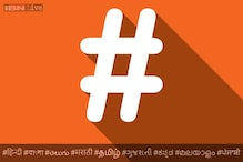 Not only Hindi, Twitter rolls out #hashtags in 11 other Indian languages