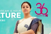 '36 Vayadhinile' review: This Rosshan Andrews-directed film serves as a perfect comeback vehicle for Jyotika
