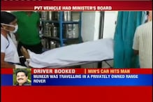 College lecturer dies after being hit by Kerala Minister MK Muneer's car