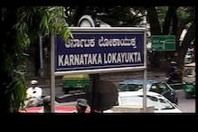 No corruption check in Karnataka, Lokayukta almost non existent
