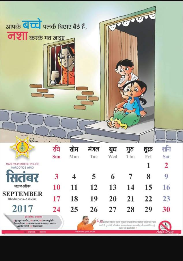 The calendar also features a quote by UP Chief Minister Yogi Adityanath.