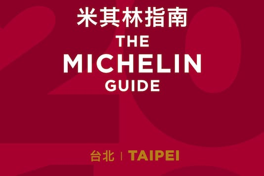Michelin Guide Taipei 2018 (Photo courtesy: AFP Relaxnews/ Michelin)