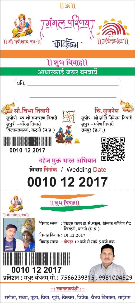 aadhaar wedding
