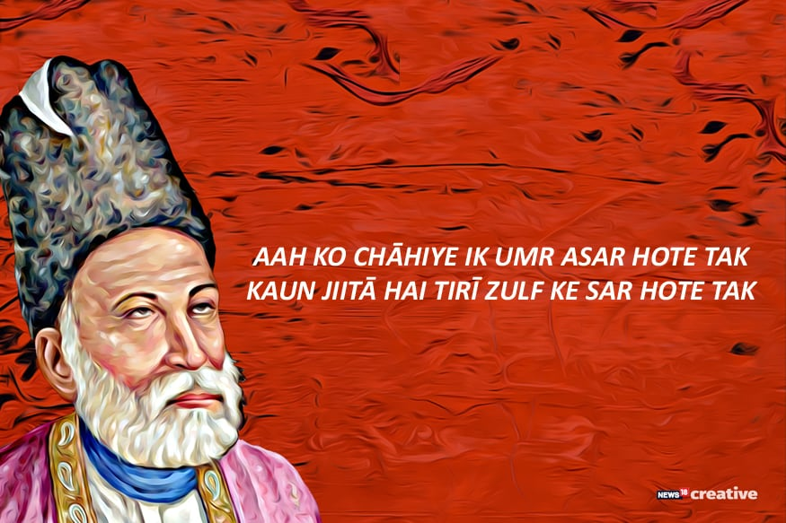 Remembering Mirza Ghalib: 10 of His Popular Verses on Love