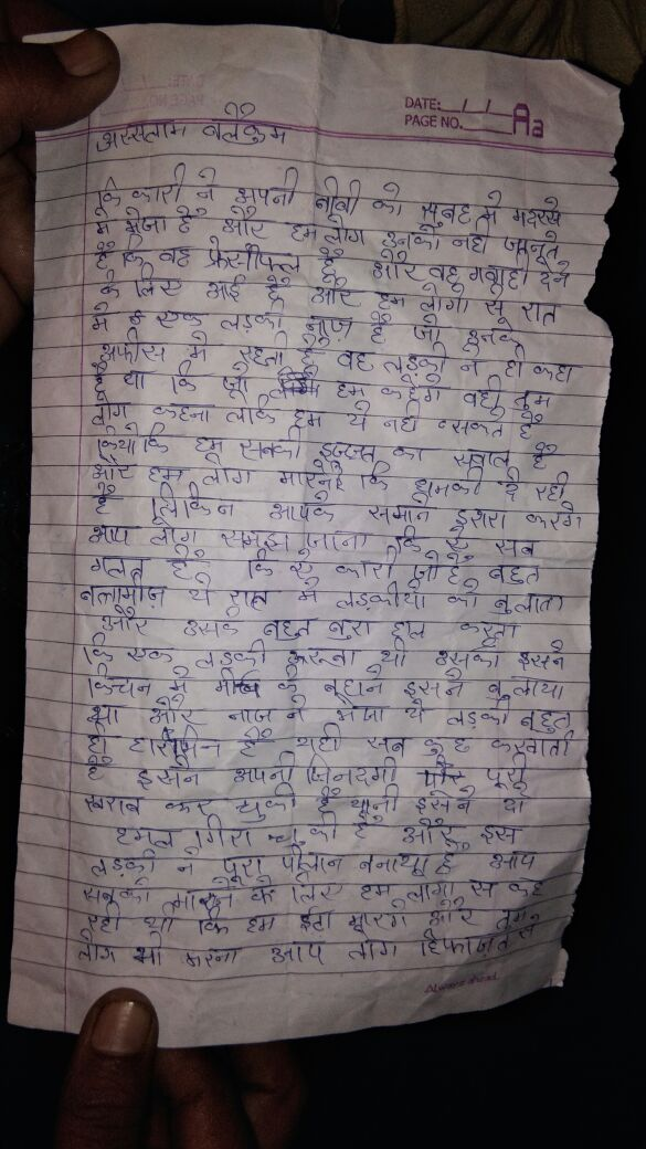 madrassa letter