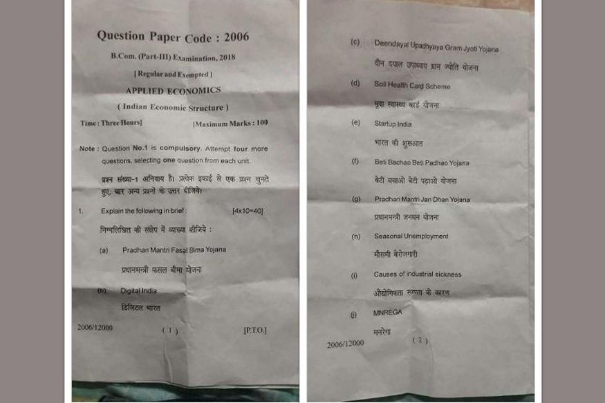 Lucknow University Question Paper Asks Students to Explain