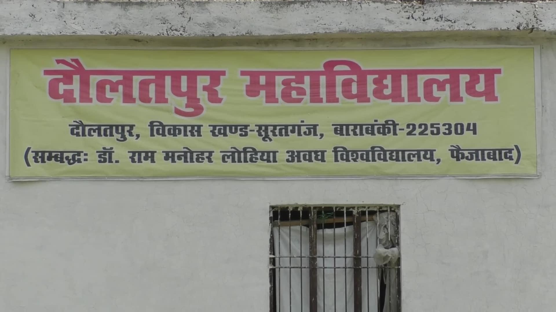 daulatpur college