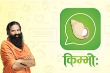 Patanjali Kimbho Chat App Re-Launching on August 27