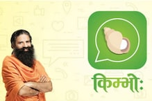 Patanjali's Kimbho App 'Disappears' From Google Play Store Day After Launch, Firm Calls it Conspiracy by MNCs