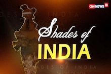 Shades Of India, Episode-136: Meet Kashmir's First Blind Cricketer To Play For india