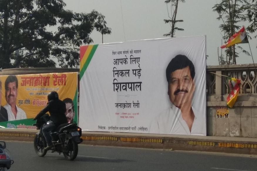 Shivpal-Banner-2