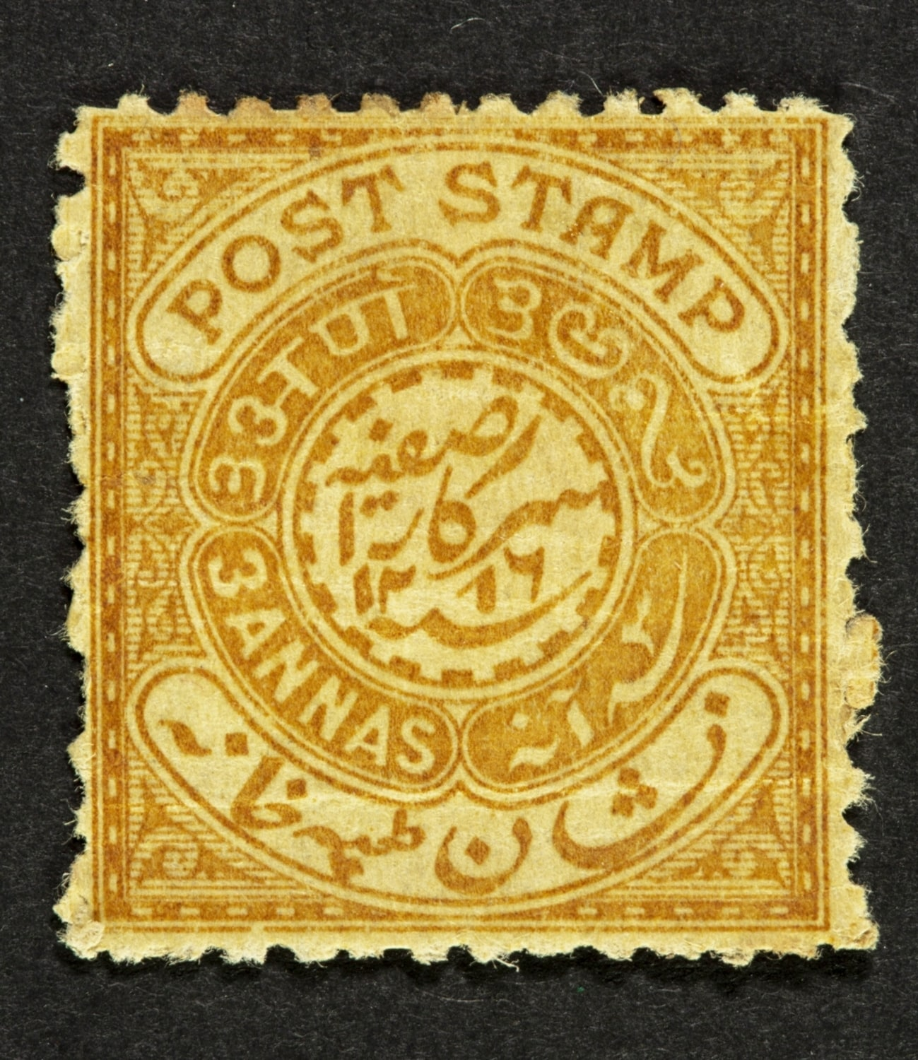 Post Stamp and Postage: The stamps used for everyday purposes evolved over a period of time. These stamps though commonly used in Hyderabad were unique because they featured the value of the stamp in four different languages Marathi, Telugu, English and Persian and later in Urdu. Year of Issue for Post Stamp: 1871 CE. (Photo Credit: The Ewari Collection)