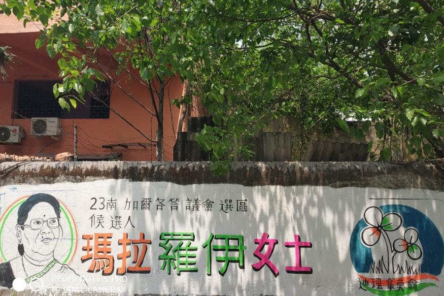 Mandarin Graffiti Supporting Trinamool's South Kolkata Candidate Come up in City's China Town