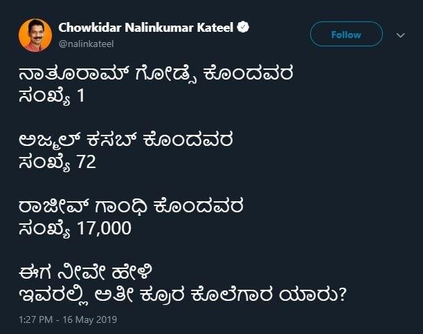 Kateel Tweet