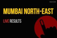 Mumbai North-East Election Results 2019 Live Updates (North-East Mumbai): Manoj Kotak of BJP Wins