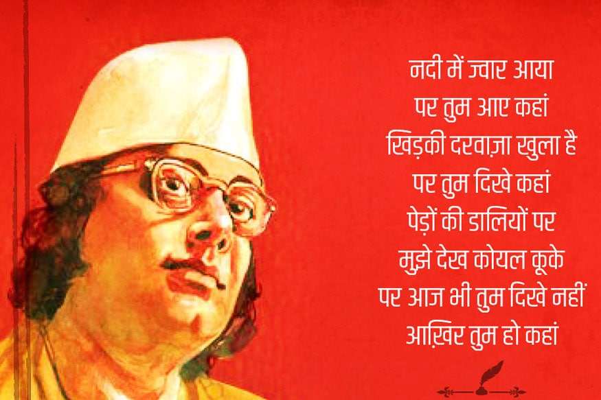 Kazi Nazrul Islam: Interesting Facts About the 'Rebel Poet