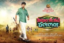 The First Look of Sivakarthikeyan, Pandiraj's New Film Namma Veettu Pillai is Out, See Here