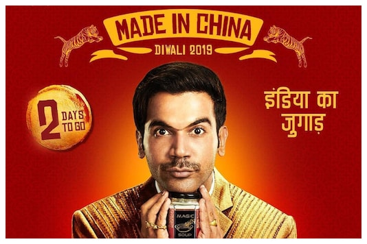 Rajkummar Rao Gets Teary-Eyed At Made In China's Trailer Launch, Remembers His Late Dad