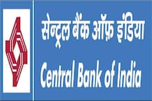 Central Bank of India Closes Rs 255-Cr QIP, Issue Price Fixed at Rs 15.38 per Share
