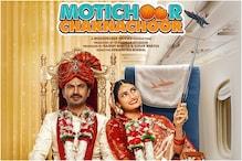 Motichoor Chaknachoor Movie Review: Nawazuddin Siddiqui, Athiya Shetty's Film is a Big Letdown