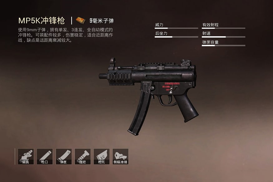 Image result for MP5K Submachine Gun pubg
