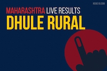 Dhule Rural Election Results 2019 Live Updates (धुळे ग्रामीण): Kunalbaba Rohidas Patil Of Congress Wins