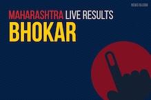 Bhokar Election Results 2019 Live Updates (भोकर): Ashok Chavan of Congress Wins