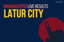 Latur City Election Results 2019 Live Updates (लातूर शहर): Amit Vilasrao Deshmukh of Congress Wins